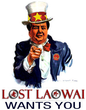 Contribute to Lost Laowai