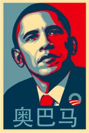 Obama's Iconic poster, with a twist