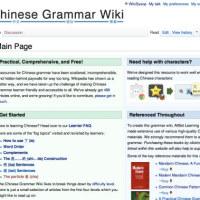 Chinese Grammar Wiki