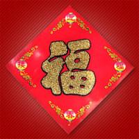 Chun Jie: Fu Dao
