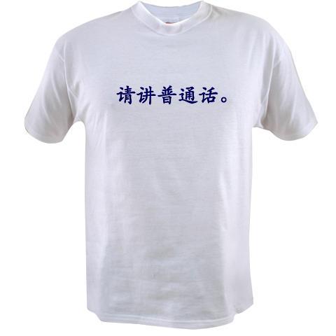 Please Speak Mandarin T Shirt By Sinosplices John Pasden