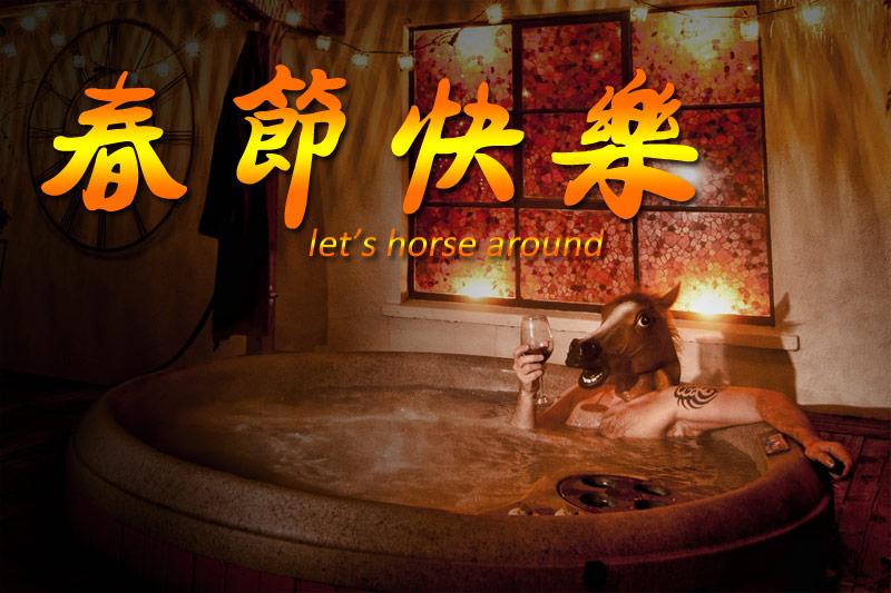 春节快乐 - Year of the Horse