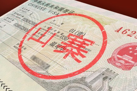 chinese-visa-shan-zhai